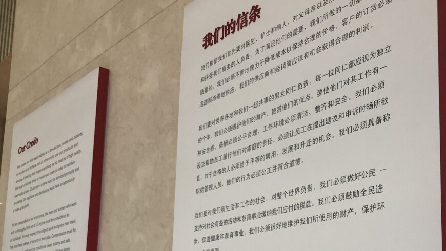 A Chinese Translation of the Johnson & Johnson Credo